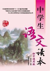 中学生语文读本.九年级