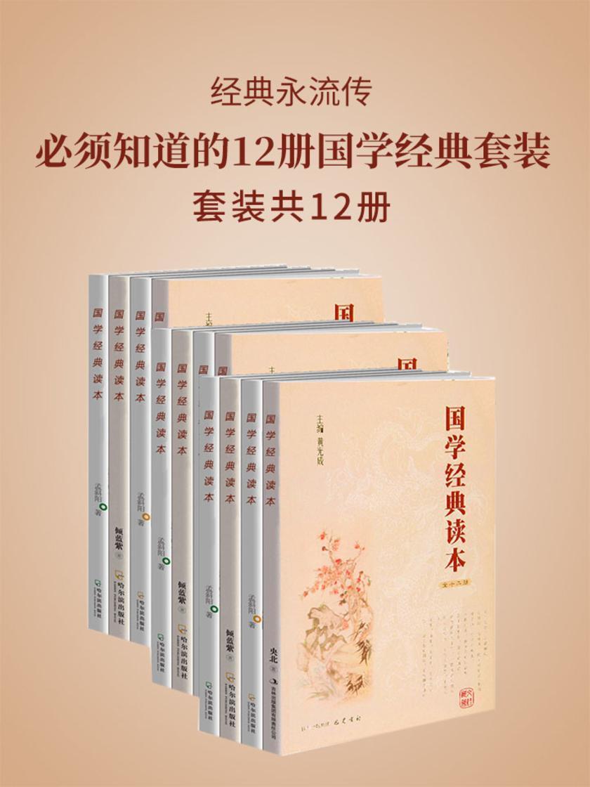 经典永流传:必须知道的12册国学经典套装