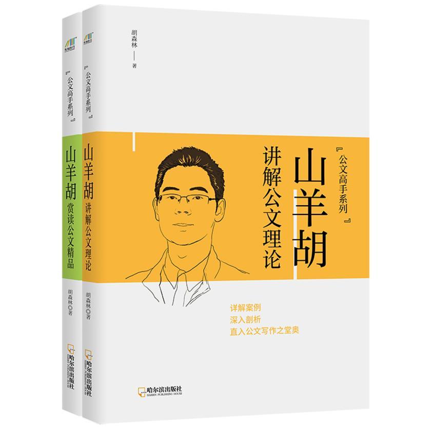 公文写作指南:山羊胡公文讲堂系列(套装共2册)