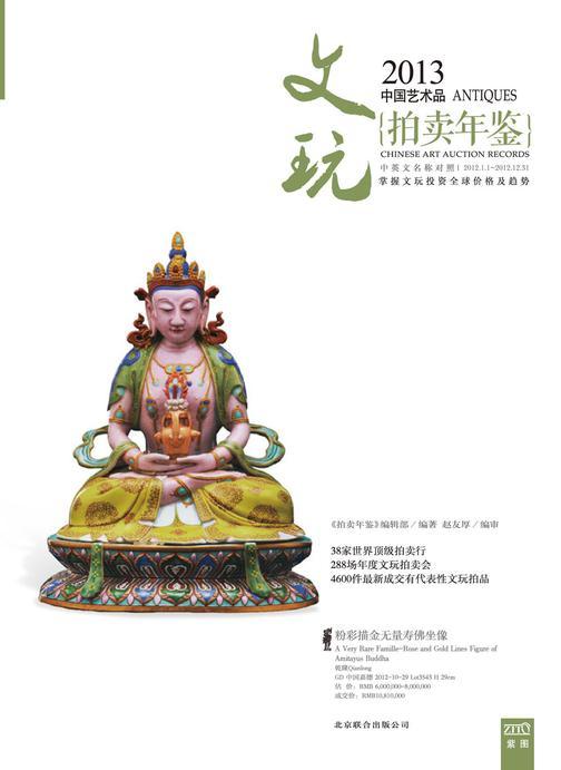 2013中国艺术品拍卖年鉴·文玩