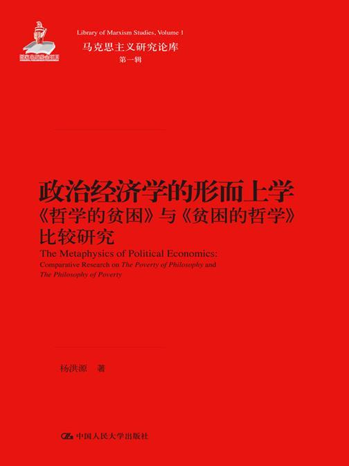 政治经济学的形而上学:《哲学的贫困》与《贫困的哲学》比较研究(马克思主义研究论库·第一辑)