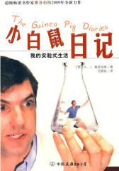 小白鼠日记:我的实验式生活(试读本)