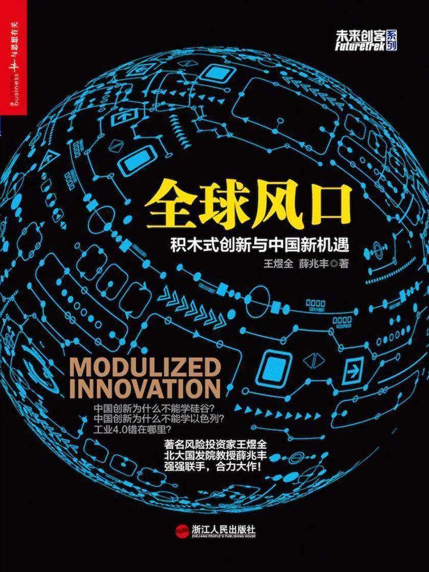 全球风口:积木式创新与中国新机遇