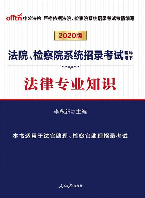 法院检察院招录考试用书 中公2020法院、检察院系统招录考试辅导用书法律专业知识