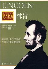 林 肯(试读本)
