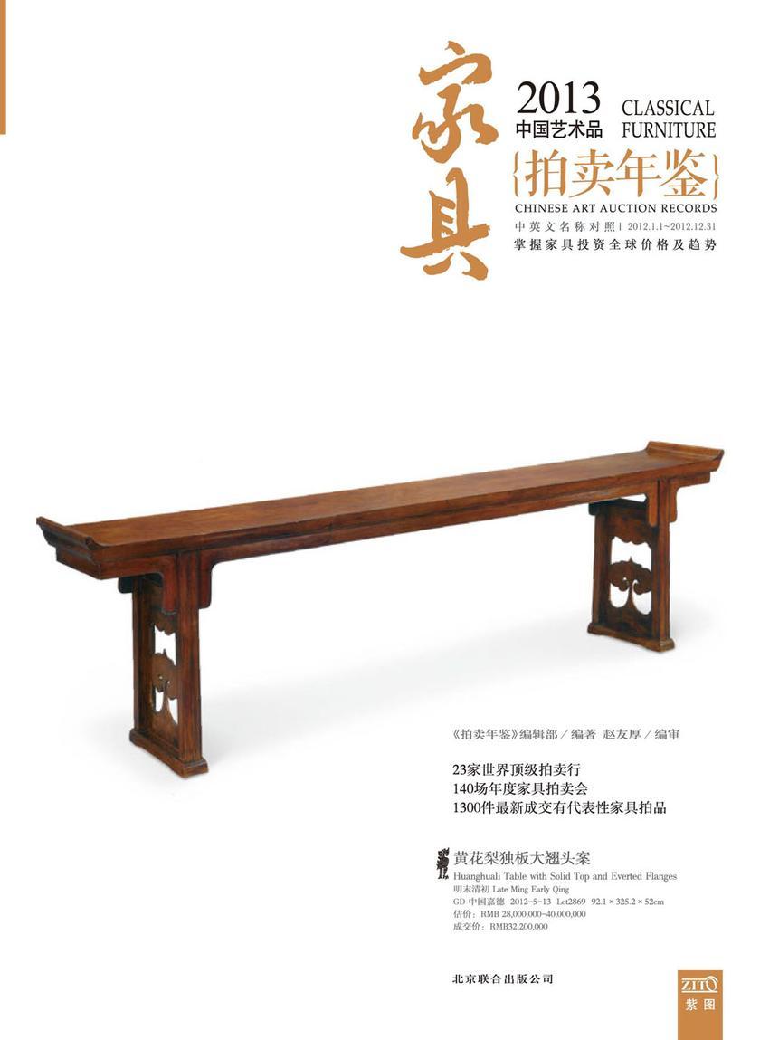 2013中国艺术品拍卖年鉴·家具(仅适用PC阅读)