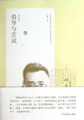 胡适文选:倡导与尝试