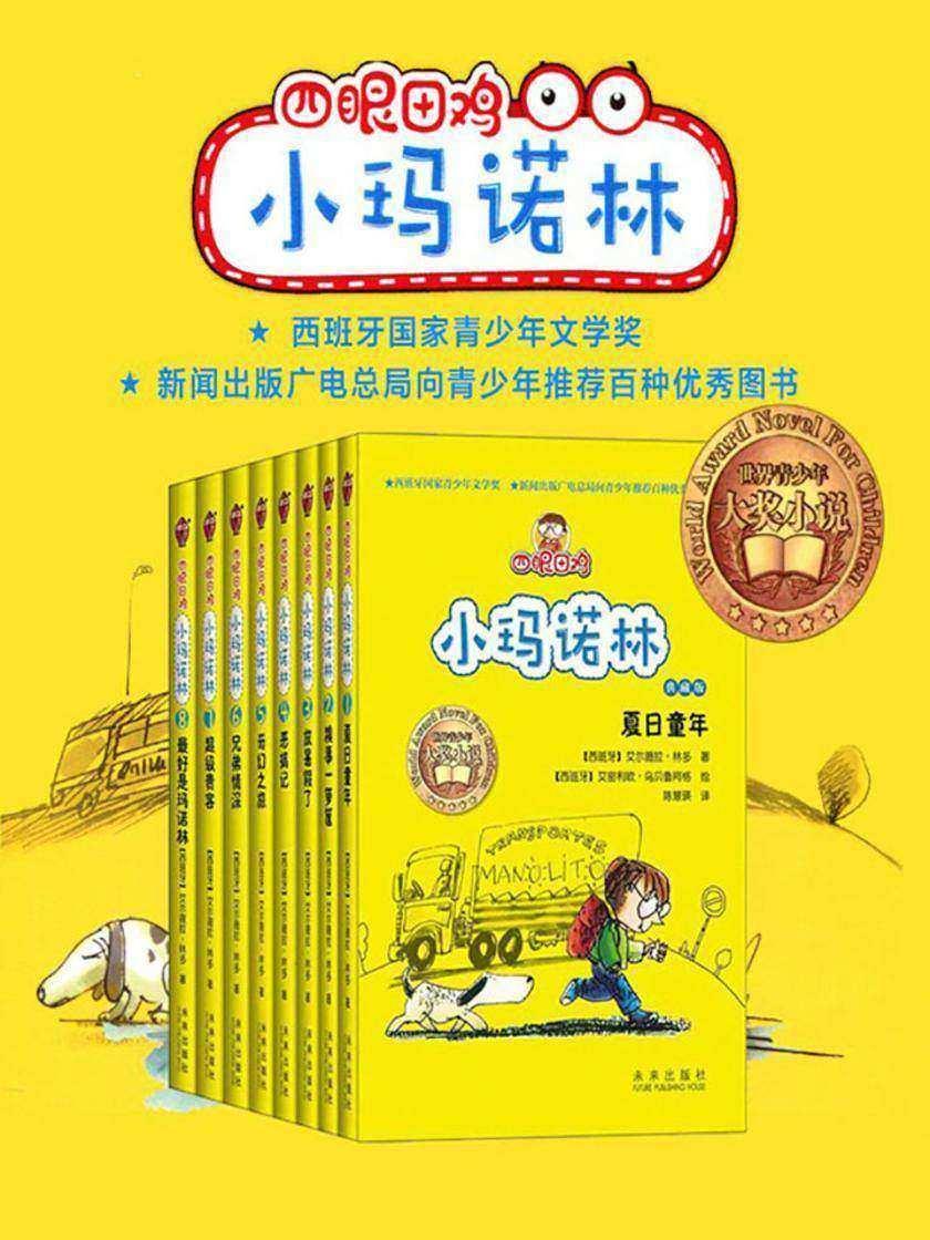 四眼田鸡小玛诺林合集(全八册)