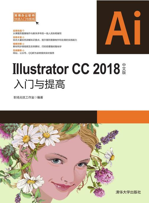 Illustrator CC 2018中文版入门与提高