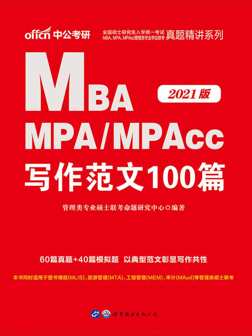 中公2021全国硕士研究生入学统一考试MBA MPA MPAcc管理类专业学位联考真题精讲系列写作范文100篇