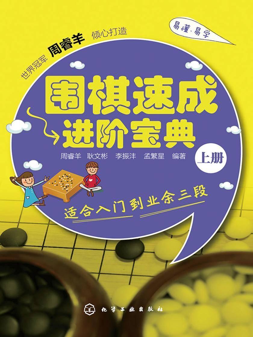 围棋速成进阶宝典(上册)