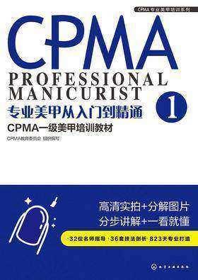 专业美甲从入门到精通:CPMA一级美甲培训教材