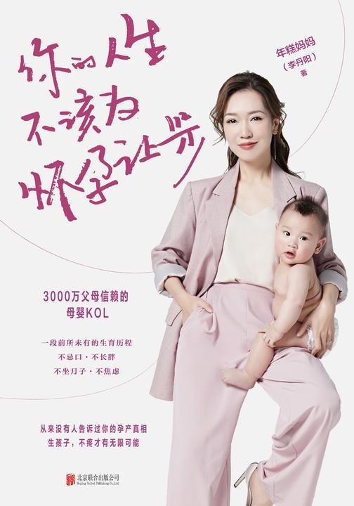你的人生不该为怀孕让步【糕妈的孕产指南,让你轻松怀个孕,一本有态度、颠覆传统生育观念的孕产书!】