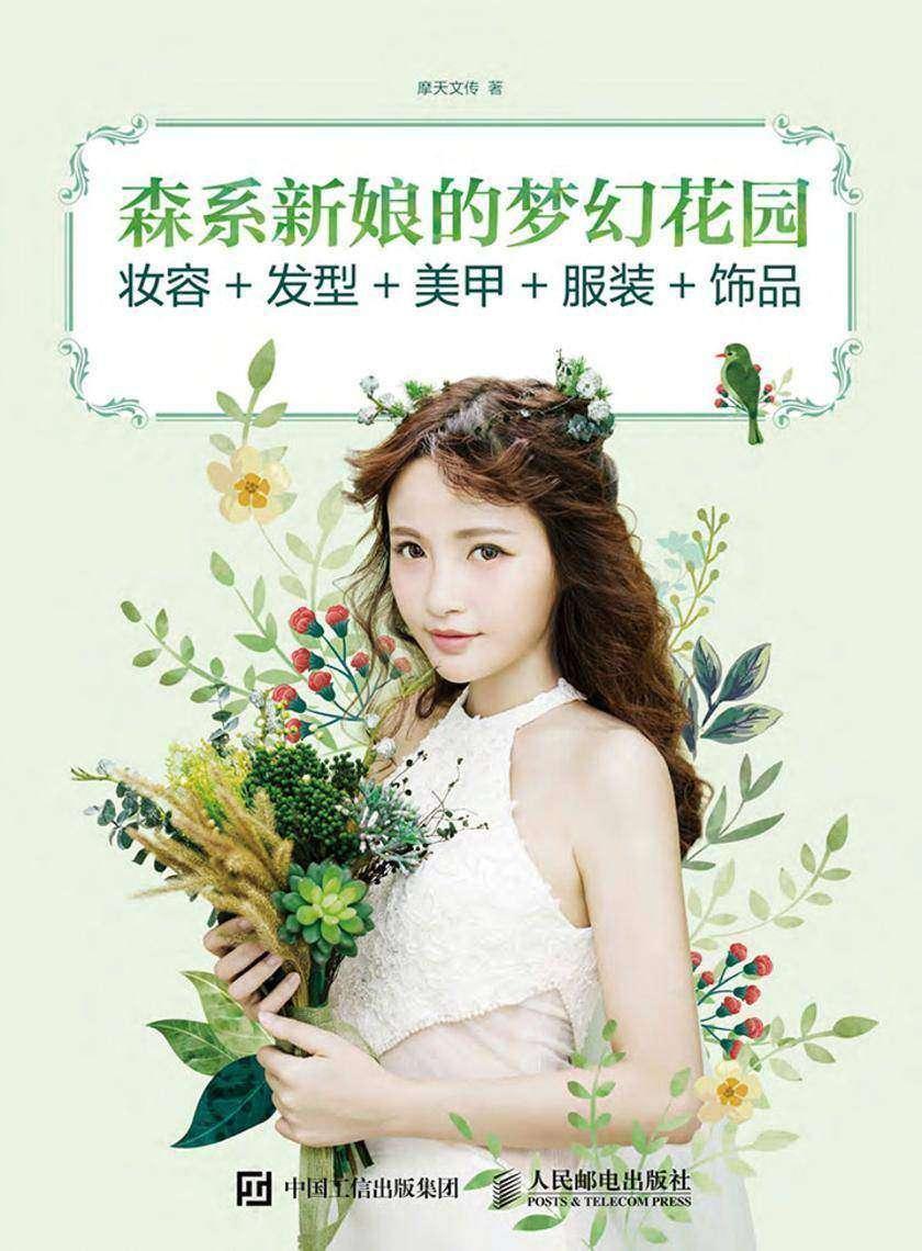 森系新娘的梦幻花园 妆容+发型+美甲+服装+饰品
