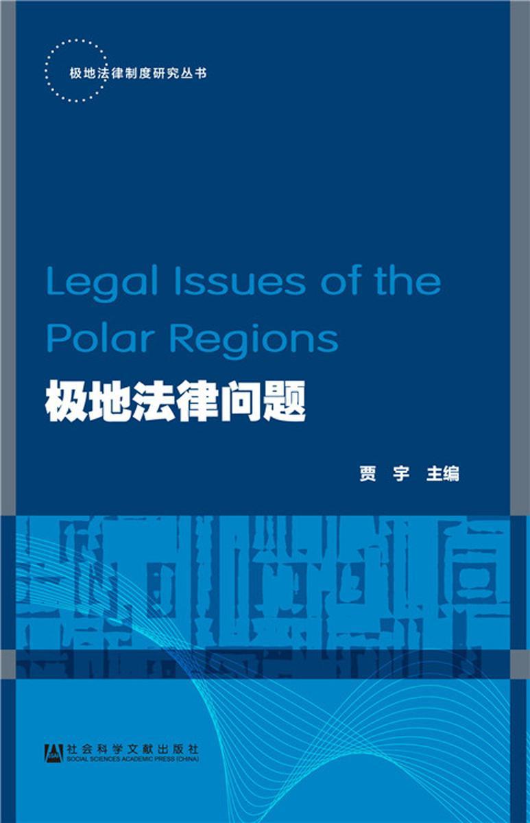极地法律问题(极地法律制度研究丛书)