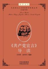 《共产党宣言》导读(试读本)