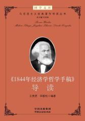 《1844年经济学哲学手稿》导读(试读本)