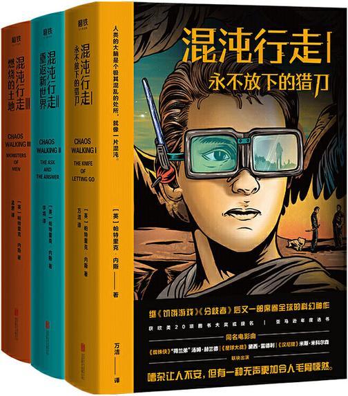 混沌行走(全三册)【当代科幻小说的标杆性作品!改编电影《混沌漫步》将于2021年3月5北美上映!】