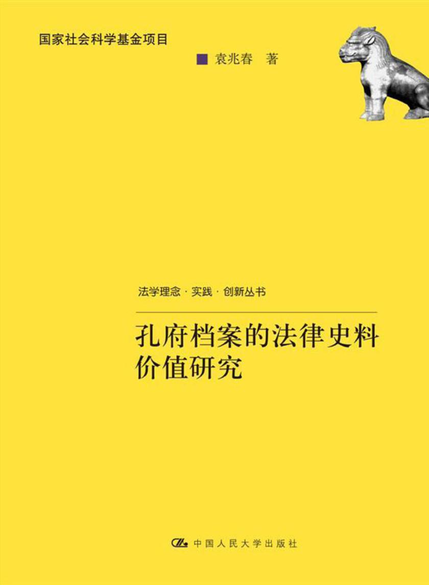 孔府档案的法律史料价值研究