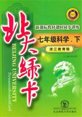 北大绿卡.浙江教育版.七年级科学(下)(仅适用PC阅读)
