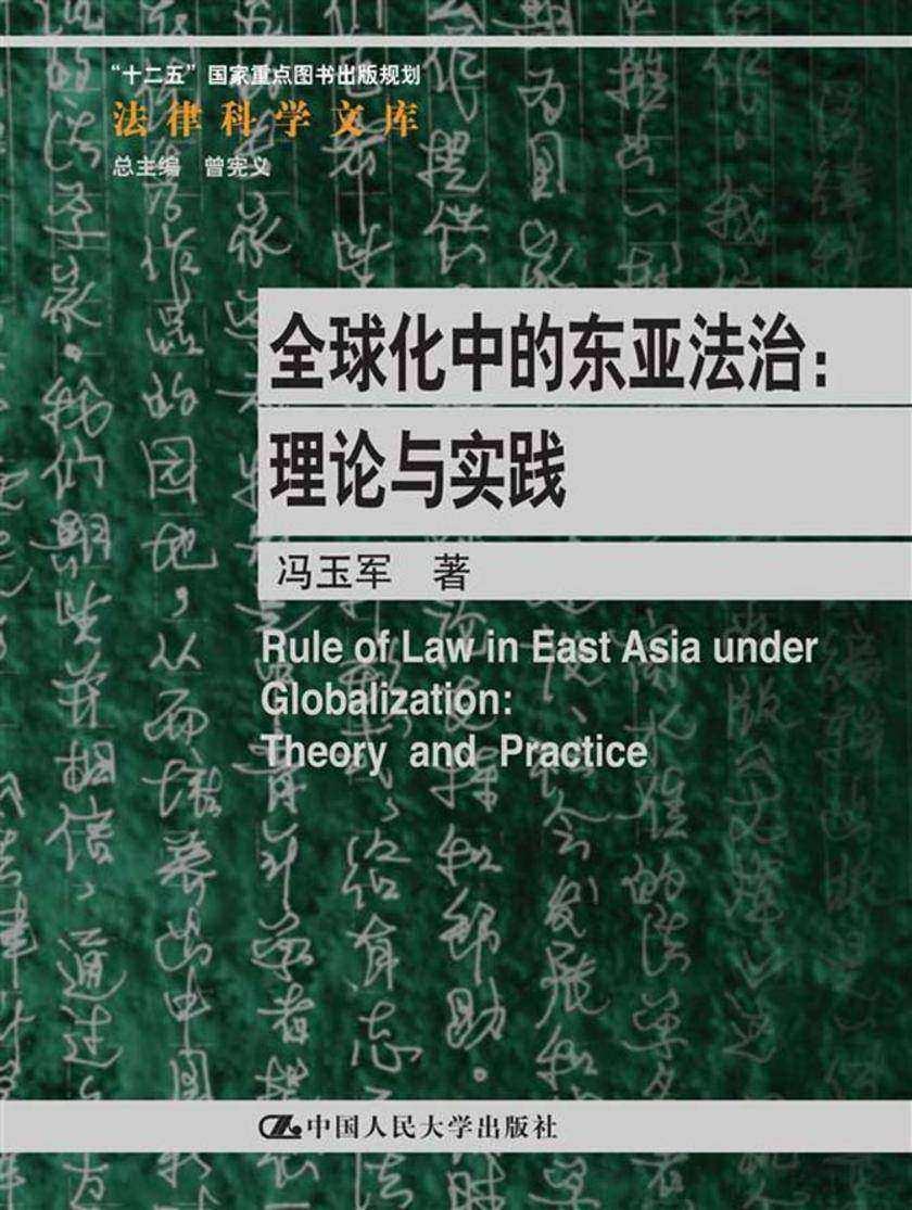 全球化中的东亚法治:理论与实践