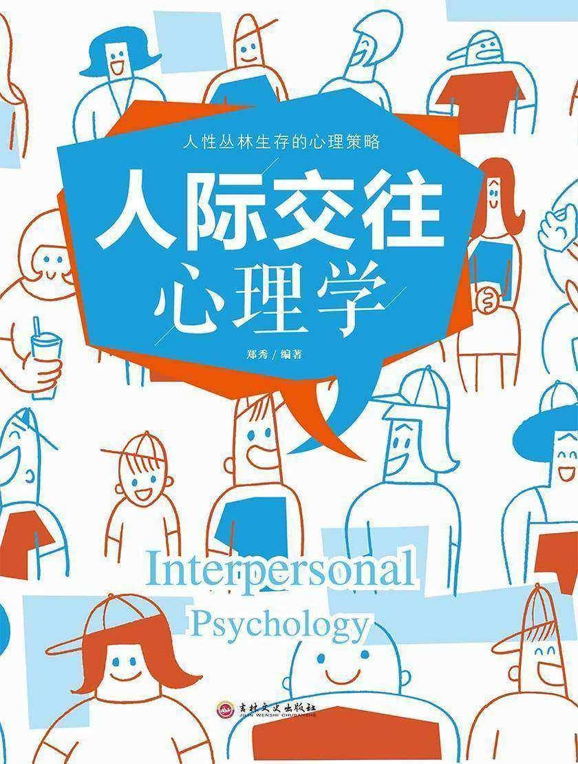 人际交往心理学