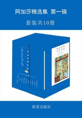 阿加莎精选集(第一辑 套装共10册)