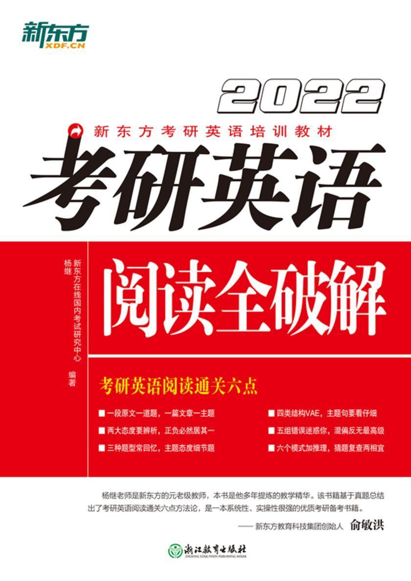 (2022)考研英语阅读全破解