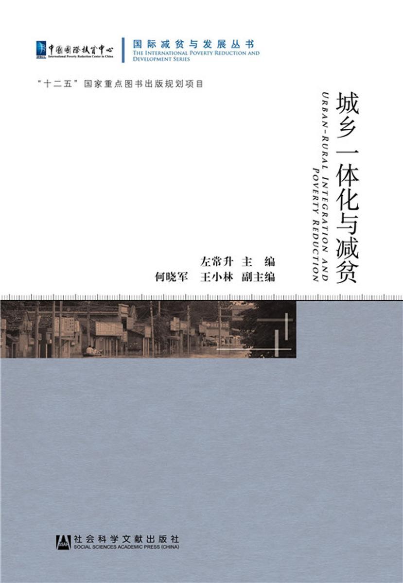 城乡一体化与减贫(国际减贫与发展丛书)