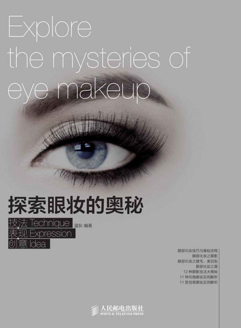 探索眼妆的奥秘:技法+表达+创意(仅适用PC阅读)
