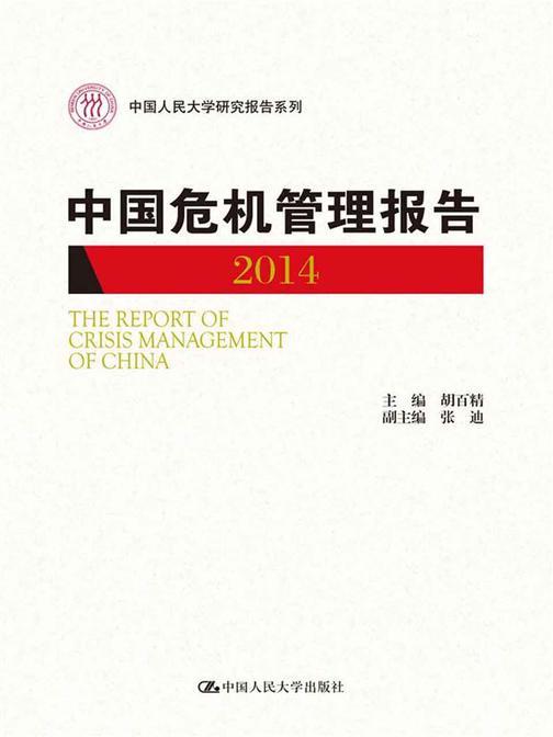 中国危机管理报告2014