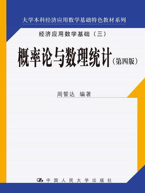 概率论与数理统计(第四版)(大学本科经济应用数学基础特色教材系列)