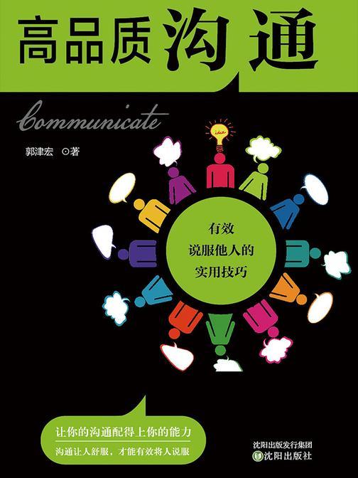 高品质沟通