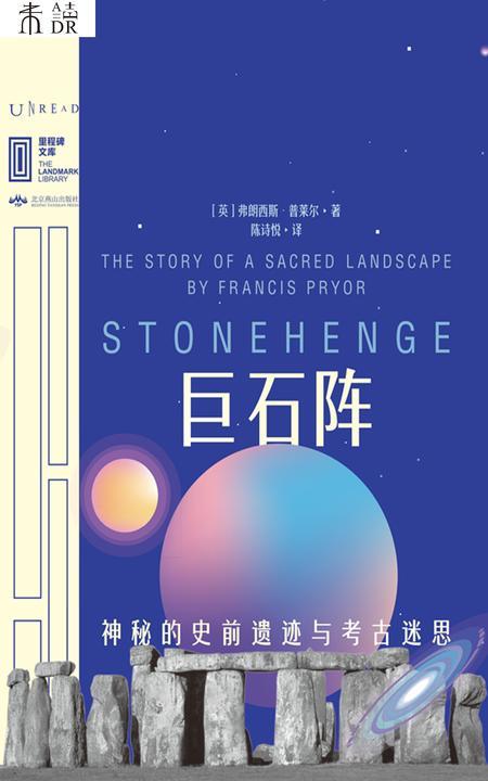 巨石阵:神秘的史前遗迹与考古迷思