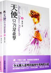 天使只为星夜哭(全二册)(试读本)