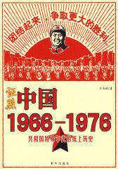 证照中国1966-1976(试读本)