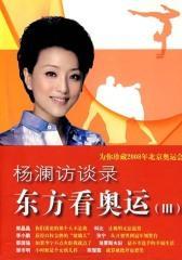 杨澜访谈录·东方看奥运3(仅适用PC阅读)