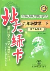 北大绿卡.浙江教育版.九年级数学(下)(仅适用PC阅读)