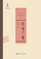 冯友兰卷(中国近代思想家文库)