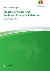 中国—阿拉伯国家博览会中阿经贸关系发展进程2014英文版
