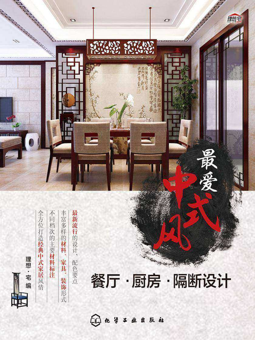 最爱中式风-餐厅·厨房·隔断设计