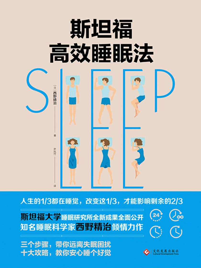 斯坦福高效睡眠法