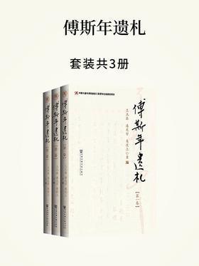 傅斯年遗札(中国社会科学院近代史研究所·民国文献丛刊)