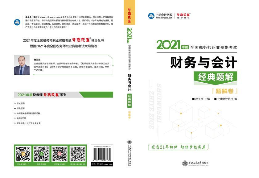 2021税务师 梦想成真 中华会计网校 财务与会计经典题解