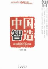 中国智造;超越制造的新征途(仅适用PC阅读)