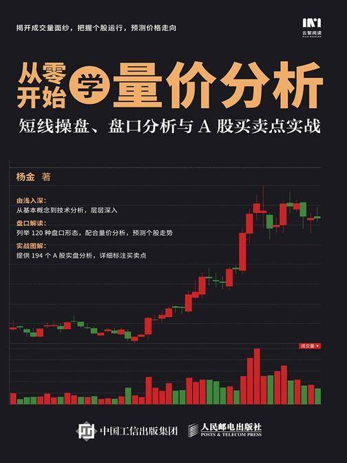 从零开始学量价分析 短线操盘 盘口分析与A股买卖点实战