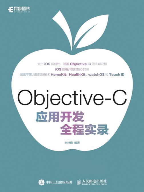 Objective-C应用开发全程实录