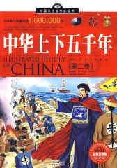 中国学生成长必读书(加强金装版)-中华上下五千年(*卷)