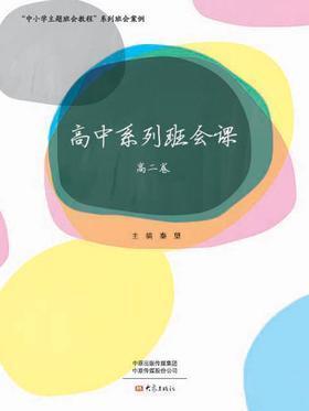 高中系列班会课 高二卷