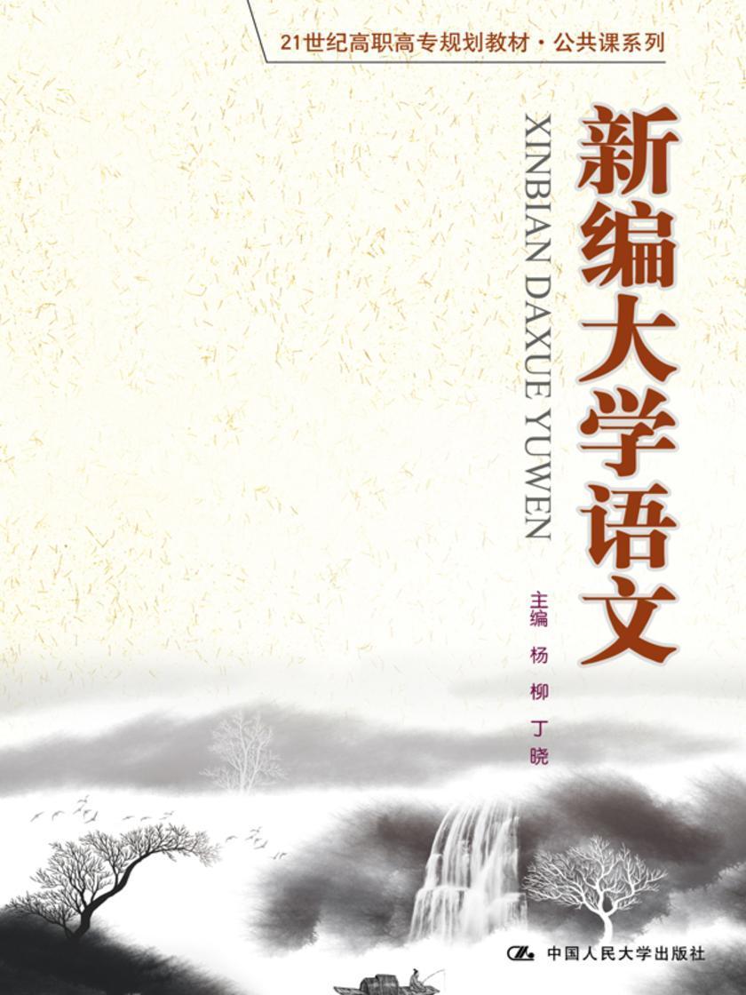 新编大学语文(21世纪高职高专规划教材·公共课系列)